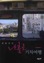 김효선의 나홀로 기차여행: 북미대륙 편