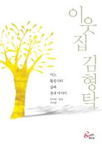 이웃집 김형탁
