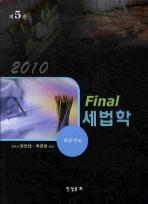Final 세법학(최종정리)(2010)