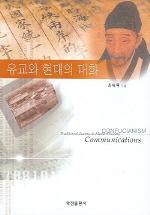 유교와 현대의 대화