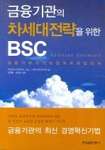 금융기관의 차세대 전략을 위한 BSC