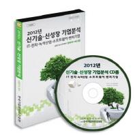 신기술 신성장 기업분석(2012)