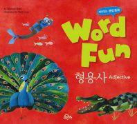 재미있는 문법동화 워드펀 Word Fun. 3: 형용사 (Adjective)