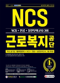 All-New 근로복지공단 NCS+전공+실전모의고사 3회(2021)
