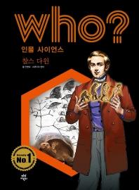 Who? 인물 사이언스: 찰스 다윈