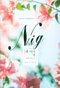 Nig(Now is Good)(엔 아이 지)