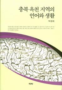 충북 옥천 지역의 언어와 생활