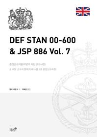 DEF STAN 00-600&JSP 886 vol.7(종합군수지원&국방군수지원체계매뉴얼)