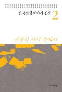 한국전쟁 이야기 집성. 2