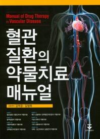 혈관질환의 약물치료 매뉴얼