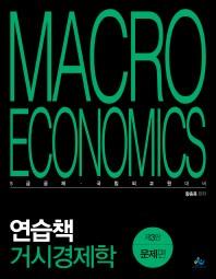 연습책 거시경제학: 문제편