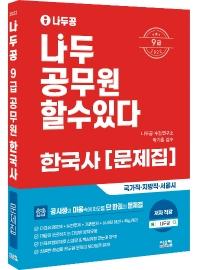 2022 나두공 9급 공무원 한국사 문제집