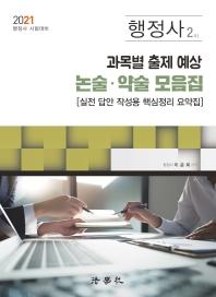 행정사 2차 과목별 출제 예상 논술 약술 모음집(2021)