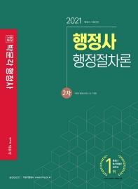 합격기준 박문각 행정절차론 기본서(행정사 2차)(2021)