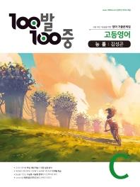 100발 100중 고등 영어 C 기출문제집(능률 김성곤)(2021)
