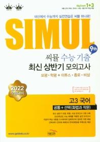 씨뮬 9th 고3 국어 수능기출 최신 상반기 모의고사(2021)(2022 수능대비)