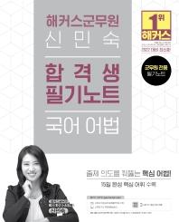 2022 해커스공무원 군무원 신민숙 국어 어법 합격생 필기노트