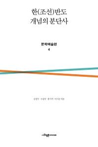 한(조선)반도 개념의 분단사: 문학예술편. 4