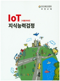 IoT(사물인터넷) 지식능력검정