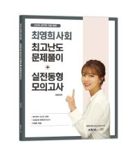 최영희 사회 최고난도 문제풀이+ 실전동형 모의고사(2020)