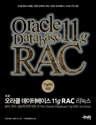 프로 오라클 데이터베이스 11g RAC 리눅스