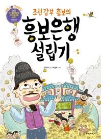 조선 갑부 흥보의 흥보은행 설립기