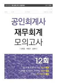 재무회계 모의고사 12회(공인회계사 2차)(2017)(8절)