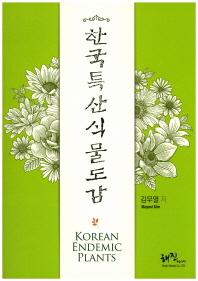 한국특산식물도감