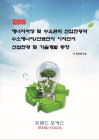 ESS 에너지저장 및 수요관리 산업현황과 수소에너지/연료전지 이차전지 산업현황 및 기술개발 동향