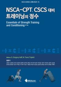 NSCA-CPT, CSCS 대비 트레이닝의 정수