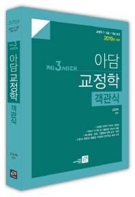 제3세대 아담 교정학 객관식(2019)