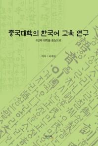 중국대학의 한국어 교육 연구