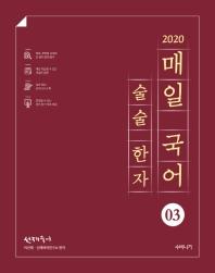 선재국어 매일 국어 술술 한자. 3(2020)