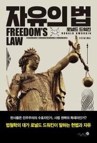 자유의 법