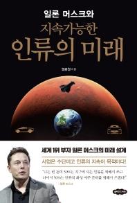 일론 머스크와 지속가능한 인류의 미래