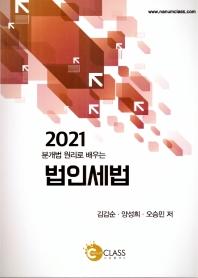 분개법 원리로 배우는 법인세법(2021)