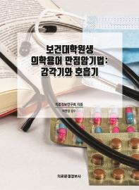 보건대학원생 의학용어 만점암기법: 감각기와 호흡기