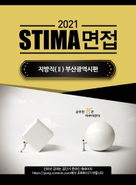 2021 STIMA 면접 지방직. 2: 부산광역시편