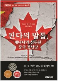 판다의 발톱, 캐나다에 침투한 중국 공산당