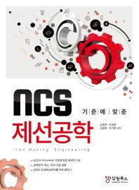 NCS 기준에 맞춘 제선공학