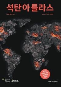 석탄아틀라스. 1: 지구를 살리는 지도