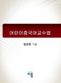 어린이중국어교수법
