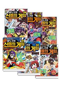 바둑전쟁 신들의 게임 1~6권 세트(전 6권)