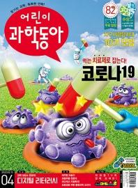 어린이 과학동아(2021년2월15일자)(4호)