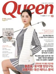 퀸 (2021년 10월호)
