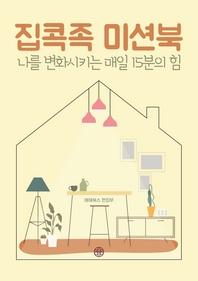 집콕족 미션북