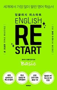 잉글리시 리스타트 Basic  영어의 기초를 한 달 만에(멀티ebook)
