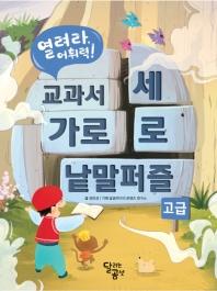 열려라, 어휘력! 교과서 가로세로 낱말퍼즐: 고급