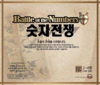 숫자 전쟁(BATTLE OF THE NUMBERS)(보드게임)