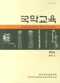 국악교육 제34집(2012. 12)